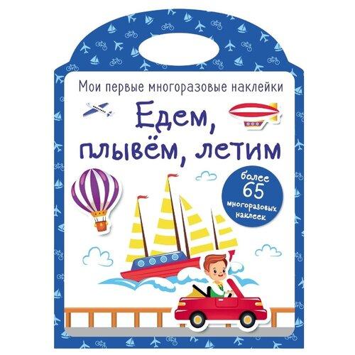 Купить Книжка с наклейками Мои первые многоразовые наклейки. Едем, плывем, летим , Стрекоза, Книжки с наклейками