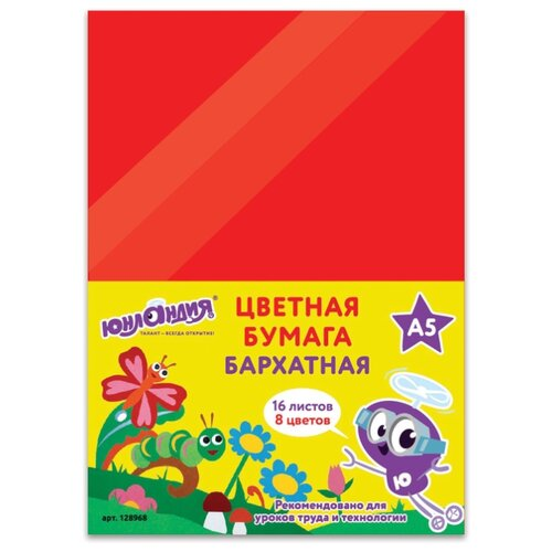 Цветная бумага бархатная На полянке Юнландия, A5, 16 л., 8 цв. цветная бумага disney cars 16 цв