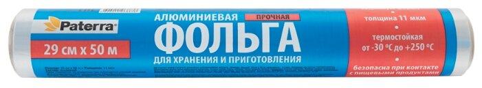 Фольга универсальная Paterra 209-016