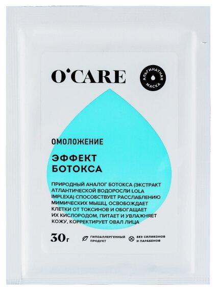 O'CARE Альгинатная маска с эффектом ботокса