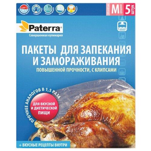 Пакеты для запекания Paterra 109-185, 40 см х 30 см, 5 шт зажим для рулетов paterra длина 39 см 4 шт