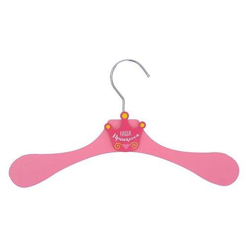Вешалка Крошка Я Наша принцесса розовый