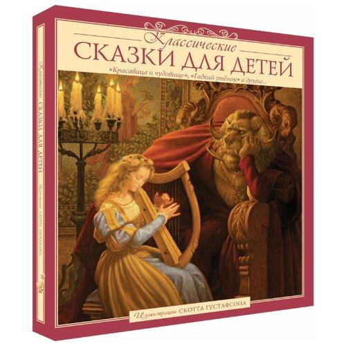 Купить Классические сказки для детей, Аякс-Пресс, Детская художественная литература