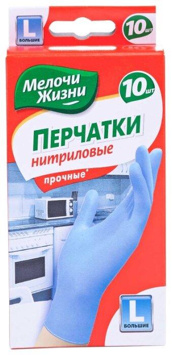 Перчатки Мелочи Жизни универсальные одноразовые нитриловые, 5 пар, размер S, цвет синий
