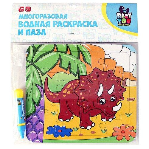 Купить BONDIBON Водная раскраска-пазл. Трицератопс (ВВ3693), Раскраски