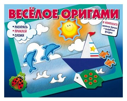 Творческий Центр СФЕРА Весёлое оригами. Раскрась, приклей, сложи! Часть 1