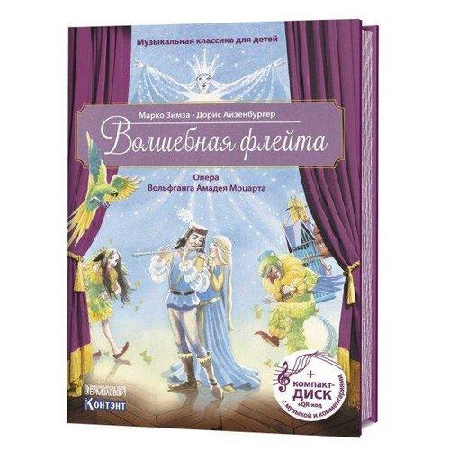 Купить Зимза М. Музыкальная классика для детей. Волшебная флейта (CD) , Контэнт, Детская художественная литература