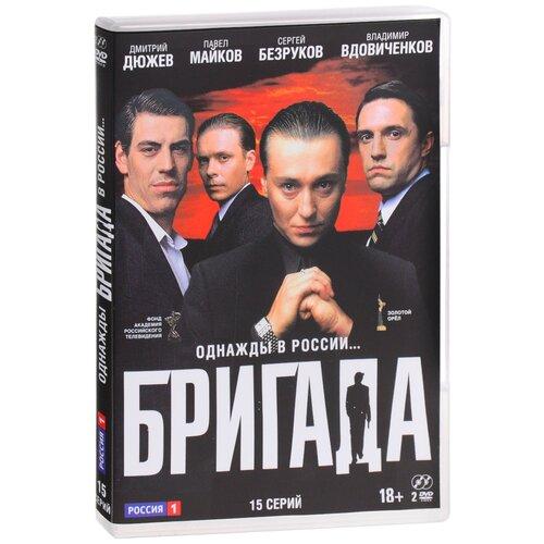 Бригада: Серии 1–15 (2 DVD)