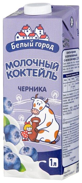 Молочный коктейль Белый город Черника 1.5%, 1 л