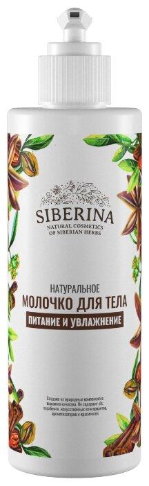 Молочко для тела SIBERINA Питание и увлажнение