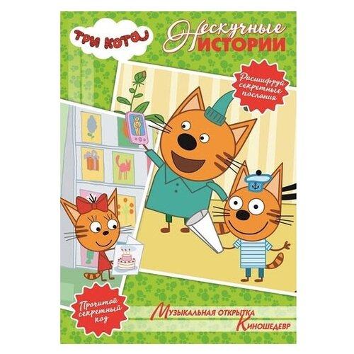 Купить Нескучные истории. Три кота. Музыкальная открытка. Киношедевр, ЛЕВ, Детская художественная литература