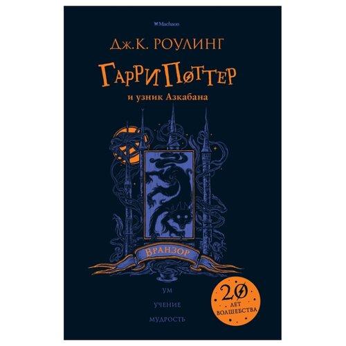 блейк дж очарованный узник Роулинг Дж. Гарри Поттер и узник Азкабана. Вранзор