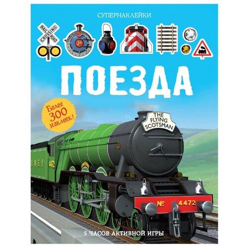 Купить Книжка с наклейками Супернаклейки. Поезда , Machaon, Книжки с наклейками