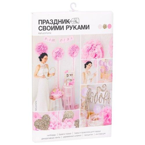 Арт Узор Набор для декора свадьбы Наш день (2770482)