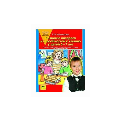 Колесникова Е.В. Развитие интереса и способностей к чтению у детей 6-7 лет. Учебно-методическое пособие к рабочей тетради Я начинаю читать