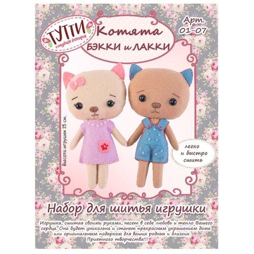 Купить Тутти Набор для шитья игрушки из фетра Котята Бэкки и Лакки (01-07), Изготовление кукол и игрушек