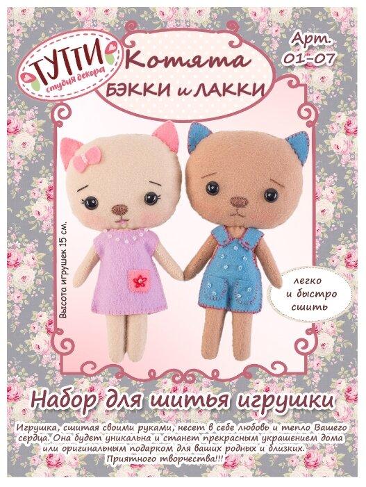 Тутти Набор для шитья игрушки из фетра Котята Бэкки и Лакки (01-07)