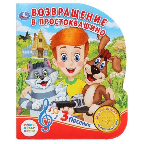 Купить 1 книга с тремя песенками. Возвращение в Простоквашино, Умка, Книги для малышей