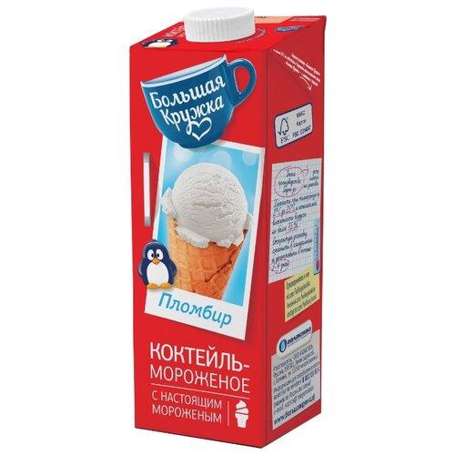 Молочный коктейль Большая Кружка с пломбиром 3%, 980 мл