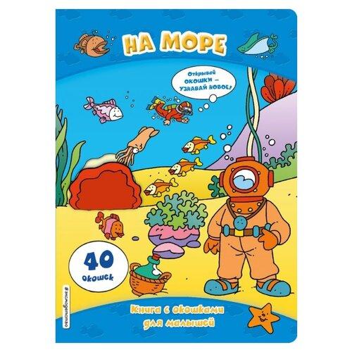 Купить Книга с окошками для малышей. На море, ЭКСМО, Познавательная литература