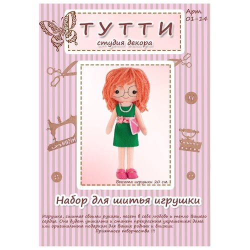 Купить Тутти Набор для шитья игрушки из фетра Куколка Полли (01-14), Изготовление кукол и игрушек