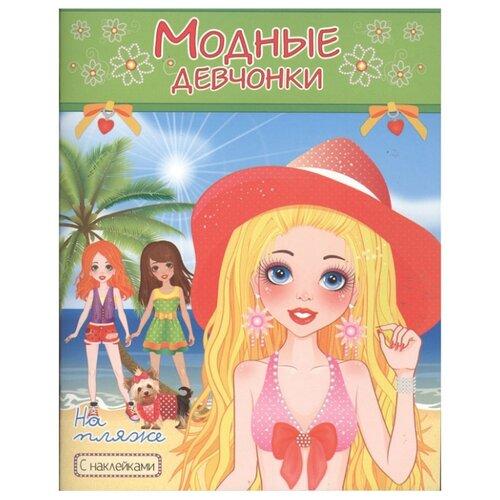 Купить Атберг 98 Раскраска. Модные девчонки. На пляже. С наклейками, Раскраски