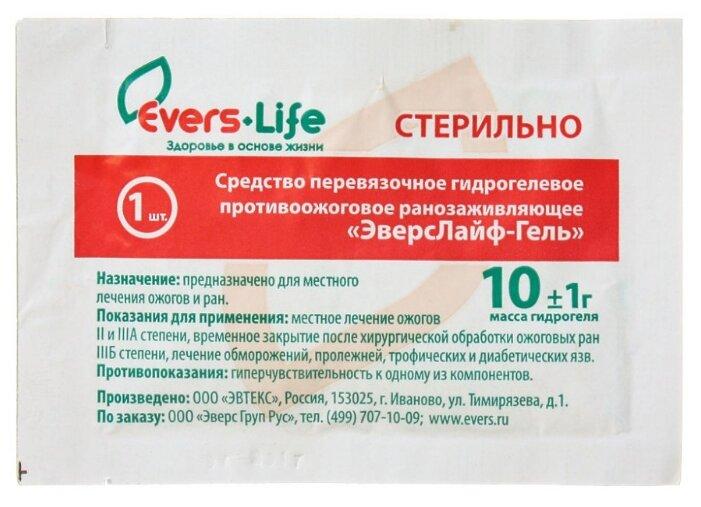 Evers-Life средство противоожоговое ранозаживляющее Эверс Лайф гель 10 г