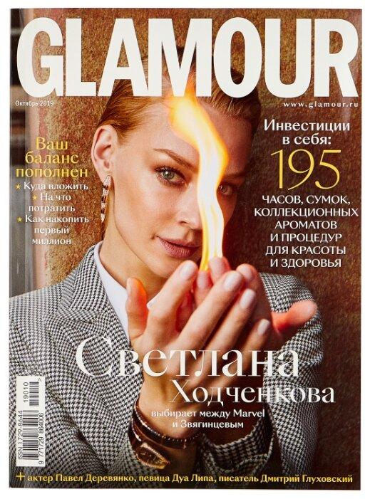 Журнал Glamour октябрь 2019