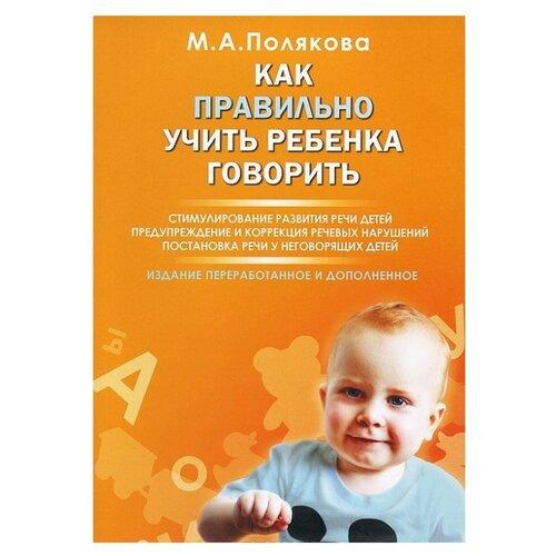 Купить Полякова М. А. Как правильно учить ребенка говорить , Издательство В. Секачев, Книги для родителей