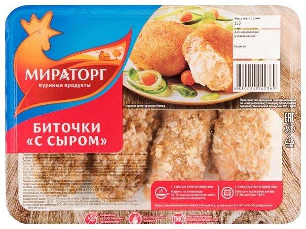 Мираторг Биточки куриные с сыром