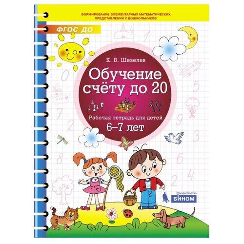 Купить Шевелев К.В. Обучение счету до 20. Рабочая тетрадь для детей 6 - 7 лет , Бином. Лаборатория знаний, Учебные пособия