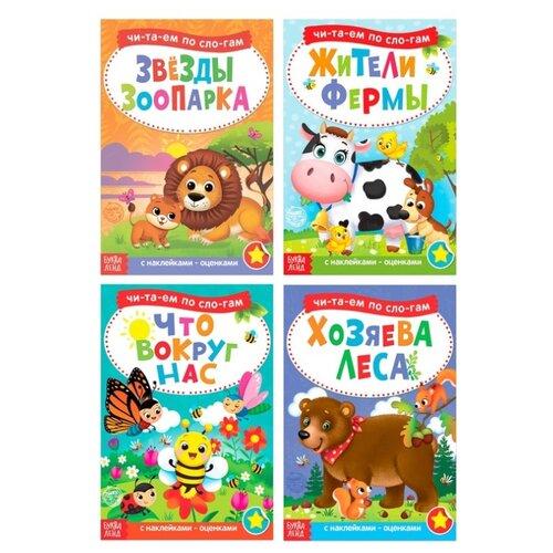 Купить Читаем по слогам (набор из 4 шт), Буква-Ленд, Учебные пособия