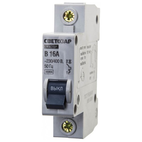 Автоматический выключатель СВЕТОЗАР Мастер 1P (B) 4,5kA 16 А- преимущества, отзывы, как заказать товар за 300 руб. Бренд СВЕТОЗАР