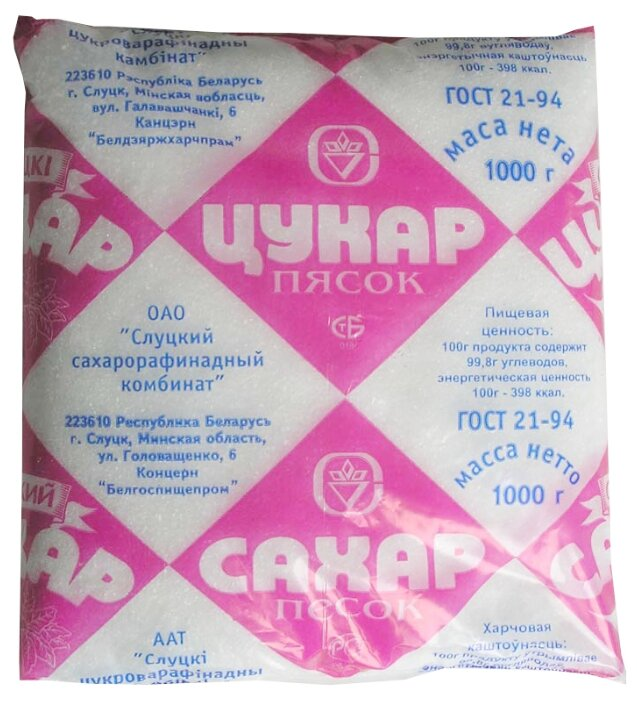 Сахар Слуцкий сахарорафинадный комбинат сахар-песок ГОСТ 21-94