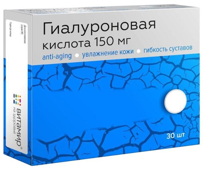 Гиалуроновая кислота 150 мг Витамир таб. №30 — купить по выгодной цене на Яндекс.Маркете