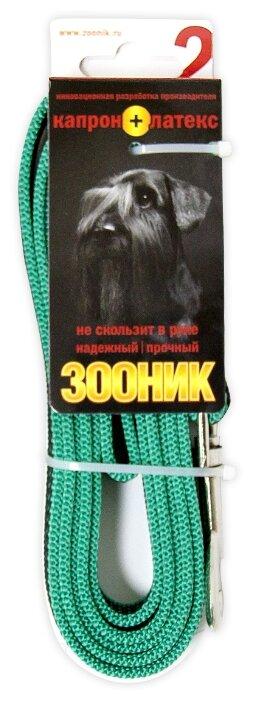 Поводок для собак Зооник капрон+латексная нить