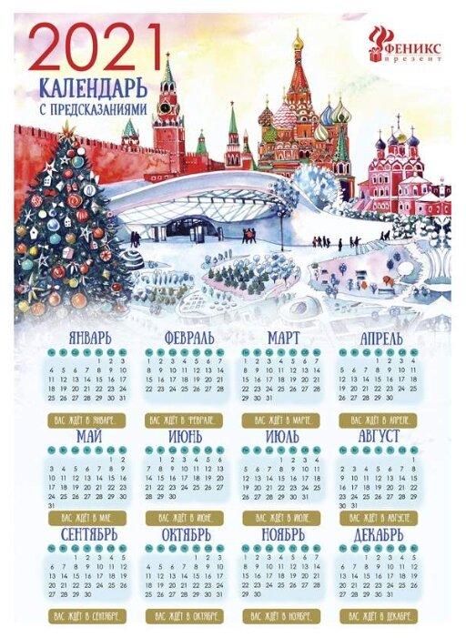 """Купить календарь настенный на 2021 год """"Кремль"""" по низкой цене с доставкой из Яндекс.Маркета"""