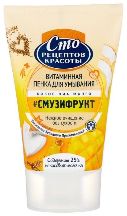 Купить Сто рецептов красоты пенка для умывания #смузифрукт, 120 мл по низкой цене с доставкой из Яндекс.Маркета