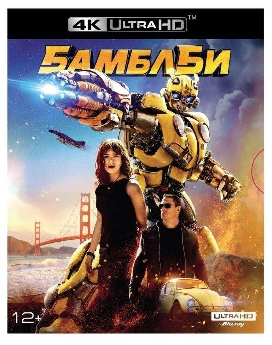 Бамблби (Blu-ray 4K)