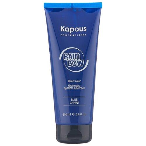 Краситель прямого действия Kapous Professional Rainbow для волос Синий, 200 мл шампуни для выпрямления волос kapous professional