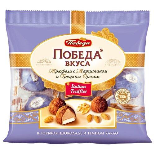 Конфеты Победа вкуса Трюфели с марципаном и грецким орехом 155 г