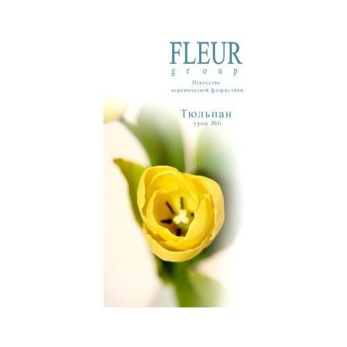 Видео-урок №6. Тюльпан