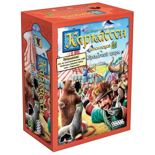 Купить Дополнение для настольной игры HOBBY WORLD Каркассон. Бродячий цирк, Настольные игры