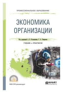 """Колышкин А.В. """"Экономика организации. Учебник и практикум для СПО"""" — Учебная литература для техникумов и вузов — купить по выгодной цене на Яндекс.Маркете"""