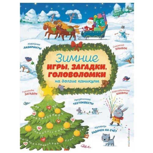 Купить Зимние игры, загадки и головоломки на долгие каникулы, ЭКСМО, Книги с играми