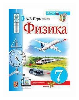 """Купить книгу Перышкин А.В. """"Физика. 7 класс. Учебник"""" по низкой цене с доставкой из Яндекс.Маркета"""