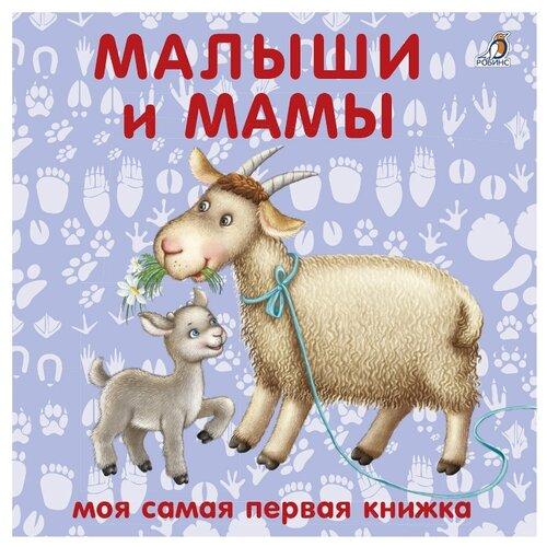 Купить Моя самая первая книжка. Малыши и мамы, Робинс, Книги для малышей