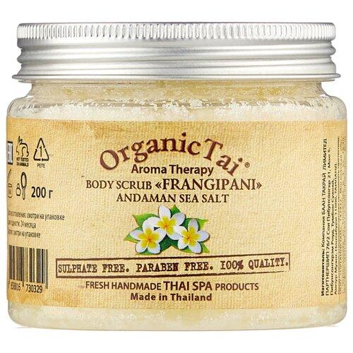 OrganicTai Скраб для тела Франжипани, 200 г