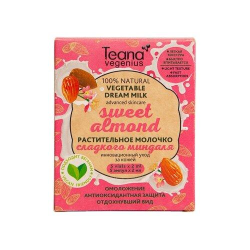 Teana Vegenius Растительное молочко сладкого миндаля для лица, 2 мл , 5 шт.