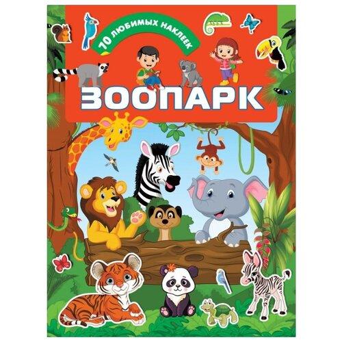 Книжка с наклейками 70 любимых наклеек. Зоопарк книжка с наклейками 250 наклеек магазин